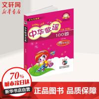 中华歌谣100首(注音彩绘版) 陕西人民教育出版社