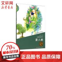 汤汤精灵童话系列 美人树 江苏凤凰少年儿童出版社