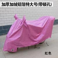 摩托车车衣车罩电动车电瓶车自行车防水防晒防雨罩加厚防尘
