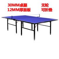 可折叠乒乓球桌家用室内标准兵乓球桌乒乓桌乒乓球台案子