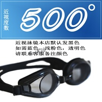 高清防雾近视泳镜 男女平光泳镜 小镜框竞速减阻儿童游泳镜