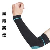 专业加长篮球护臂骑行跑步网球羽毛球男女关节保暖运动护肘护小臂