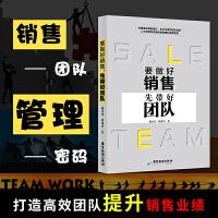 正版 要做好销售,先带好团队