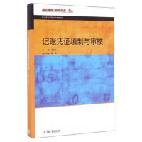 正版包邮 高教版 记账凭证填制与审核 书籍 许宝良 9787040456837 高等教育出版社