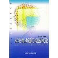 【二手9成新】未来移动通信系统概论