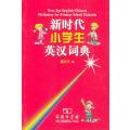 新时代小学生英汉词典