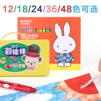 旋转蜡笔儿童炫彩棒12/24/36/48色水溶性彩绘棒可水洗油画棒