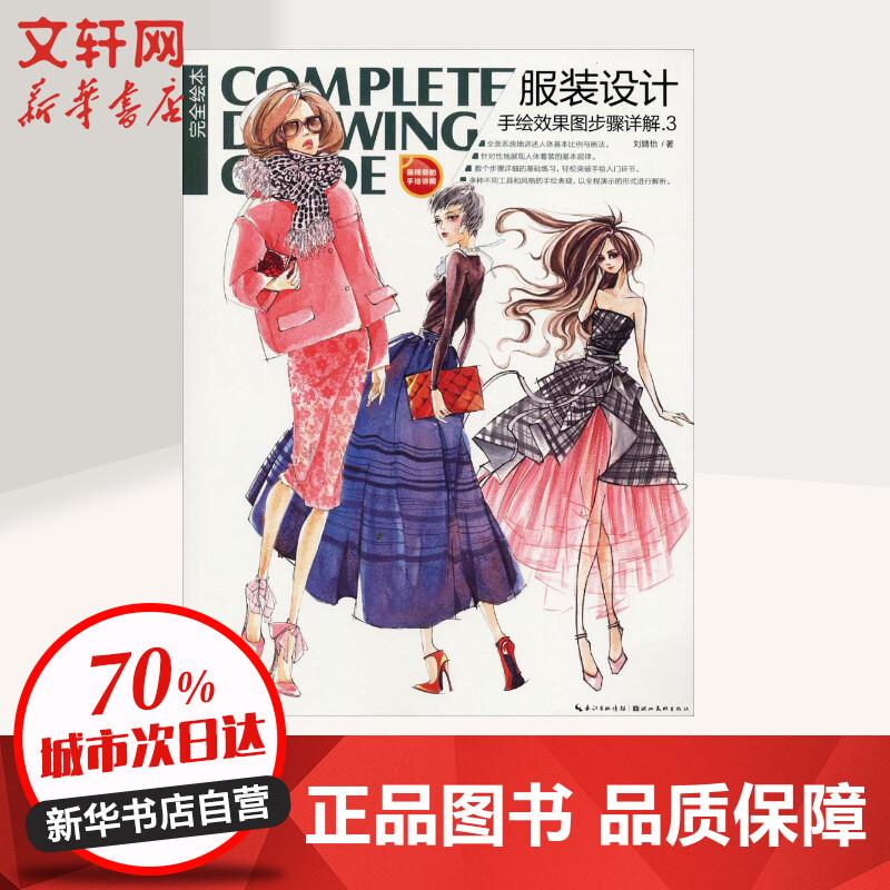 服装设计手绘效果图步骤详解(3) 刘婧怡 著【好评返5元店铺礼券】