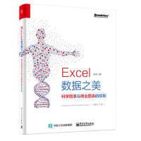 Excel数据之美 科学图表与商业图表的绘制 Excel图表绘制方法教程 excel图表风格配色方案大全 excel2