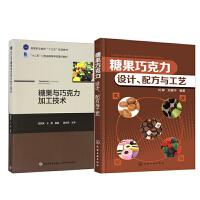 【全2册】糖果巧克力 设计 配方与工艺+糖果与巧克力加工技术 糖果巧克力配方设计生产制作加工工艺夹心威化饼干果酱生产技