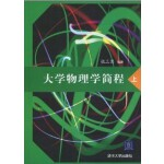 【旧书二手书8成新】大学物理学简程(上) 张三慧 清华大学出版社 9787302215578