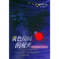 黄色房间的秘密 (法)勒鲁,邱玉珍 译林出版社