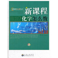 正版-MT-新课程怎么教丛书:新课程化学怎么教 《新课程化学怎么教》编写组 9787510033346 世界图书出版公