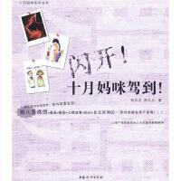 【新华书店 品质无忧】闪开十月妈咪驾到陈乐迎 著中国妇女出版社9787802035935