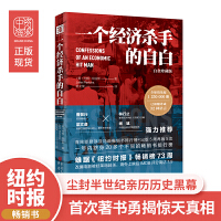 一个经济杀手的自白(白金珍藏版)(原书已售出100多万册,已被翻译成20多种语言;跻身20多个不同的畅销书排行榜)