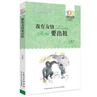 百年百部中国儿童文学经典书系(新版)・我有友情要出租