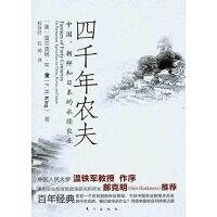 【旧书二手书八成新】四千年农夫 .