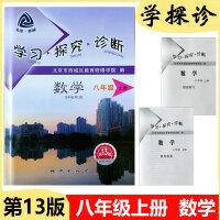 预售(2022)学习探究诊断・学探诊 八年级上册 数学 第12版 北京西城教育研修学院
