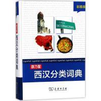康乃馨西汉分类词典(彩图版) Cornelsen Schulverlage 编