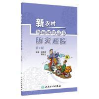 新农村防病知识丛书 防灾避险(第2版)