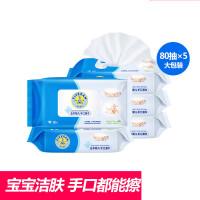 婴儿手口湿巾宝宝湿纸巾手口湿巾80抽无带盖*5连包 i0v
