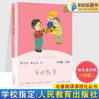 爱的教育人民教育出版社曹文轩陈先云快乐读书吧六年级上册经典书目人教版课外书