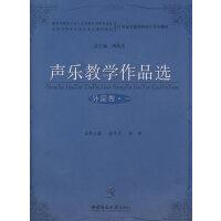 【旧书二手书8成新】声乐教学作品选外国卷・一 俞子正 刘辉 西南师范大学出版社 978756214