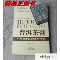 【二手旧书9成新】普洱茶膏:一种被遗忘的养生文化