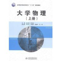 【旧书二手书8成新】大学物理-上册 梁志强 中国水利水电出版社 9787517026792