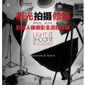 布光 拍摄 修饰――斯科特・凯尔比影棚人像摄影全流程详解(超级畅销书《数码摄影手册》系列作者Scott Kelby又一力作,超500幅经典力作的布光方案,器材配用及后期图片修饰方案)