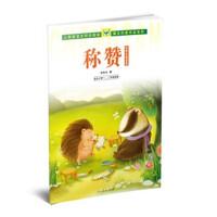 称赞 张秋生童话集(适合小学一、二年级)人教版语文同步阅读 课文作家作品系列