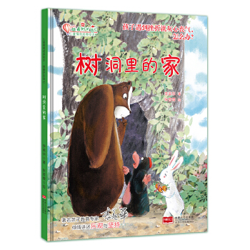 树洞里的家:孩子遇到挫折就灰心丧气,怎么办? 台湾著名亲子教育专家李美华+台湾著名儿童插画家张晋霖联合创作。  把握儿童心灵成长关键点,培养孩子一生受益的幸福力。