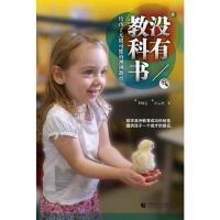尊师园书坊 没有教科书:给孩子无限可能的澳洲教育 9787565602757