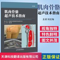 肌肉骨骼超声技术指南 欧洲肌肉骨骼放射学会超声分会主编 2018年03月出版 平装-胶订 版次1