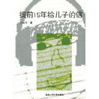 【新书店正版】提前15年给儿子的信,沈敏特,合肥工业大学出版社9787565005657