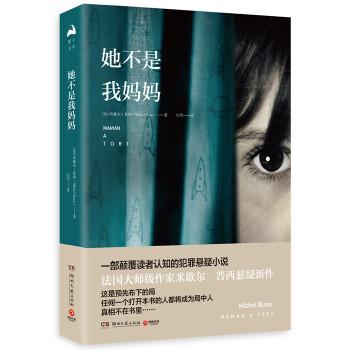 她不是我妈妈法国年度畅销书,一部颠覆读者认知的犯罪悬疑小说,《直到那一天》作者、法国大师级作家米歇尔?普西畅销新作