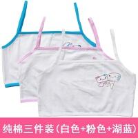 儿童发育期少女文胸女童小背心9-12岁小学生纯棉内衣吊带文胸抹胸 均码(单层适合8-13岁)