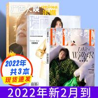 【王子文封面】瑞丽服饰美容杂志2020年2月 女性时尚期刊昕薇米娜美眉系穿衣搭配图书籍