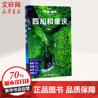 孤独星球Lonely Planet旅行指南系列:四川和重庆(中文第3版) 中国地图出版社