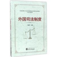 外国司法制度 江国华 主编