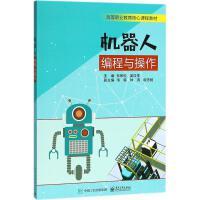 机器人编程与操作 电子工业出版社