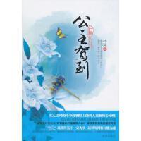 【二手书9成新】归桐:公主驾到 叶梵著北京联合出版公司9787550200883
