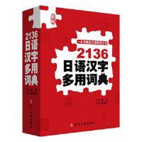 2136日语汉字多用词典 崔香兰 辽宁人民出版社