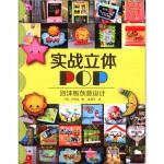 实战立体POP:泡沫板创意设计 李秀莲;崔晶月 9787538173024