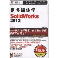 用多媒体学-SOLIDWORKS 2012(3DVD-ROM+服务指南)