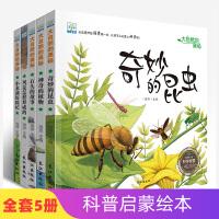 n全5册小果树科学探索绘本 奇妙的昆虫 小水滴历险记 风是怎样形成的 石头的故事 神奇的植物大自然的奥秘儿童启蒙早教科普百科大全