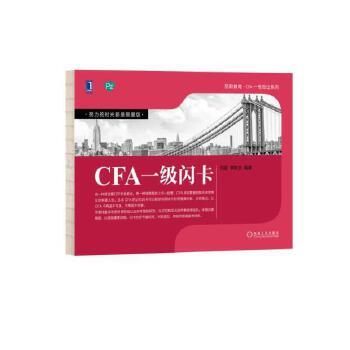 CFA一级闪卡    CFA一级,知识点,难点,重点题