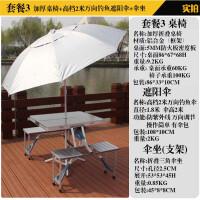 户外折叠桌便携式铝合金连体桌椅套装野餐烧 加厚桌椅+2米遮阳账蓬