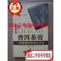 【二手旧书9成新】普洱茶膏:一种被遗忘的养生文化 /陈杰 云南科技出版社