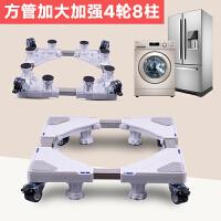 滚筒洗衣机置物架支架可移动垫高冰箱支架洗衣机底座海尔美的
